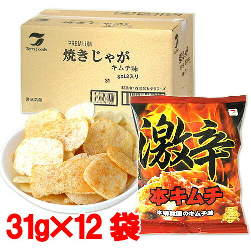 焼きじゃが キムチ味 31g×12袋入り(ケース販売) テラフーズ【送料無料】
