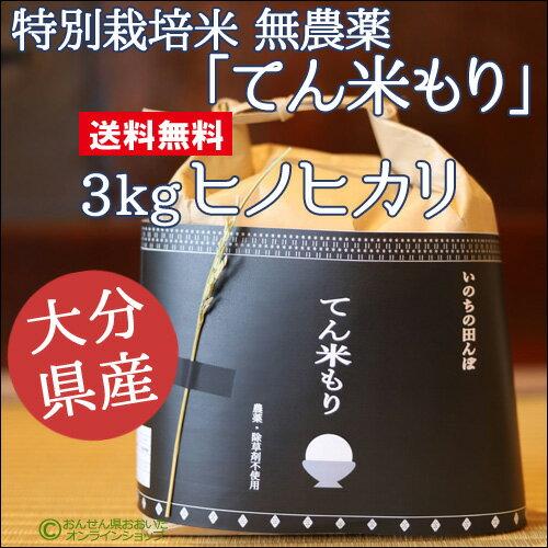 大分県竹田市産 ヒノヒカリ 特別栽培米【無農薬】「てん米もり」3kg たなべ農園【送料無料】