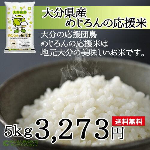 大分県産 ヒノヒカリ めじろんの応援米 5kg 大分県米穀卸【送料無料】