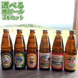 【送料無料】BeerOh! 久住高原地ビールご当地ラベル6種から3本選べるセット 330ml×3本セット くじゅう高原開発公社【ギフト可】【敬老の日ギフトクーポン】