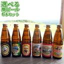 5%還元 【価格据え置き】【送料無料】BeerOh! 久住高原地ビールご当地ラベル6種から6本選べるセット 330ml×6本セット くじゅう高原開発公社 【ギフト可】【お歳暮ギフトクーポン】