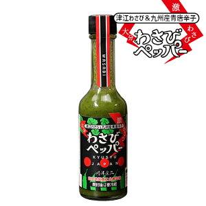 辛味調味料 わさびペッパー (ワサビ+唐辛子) 61g 川津食品