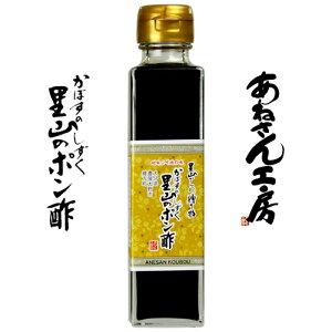 【30%OFFクーポン対象】大分県産 里山のポン酢 150ml あねさん工房【ギフト可】