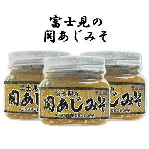 【たっぷりプレゼント付き】【送料無料】富士見水産 関あじ味噌 150g×3