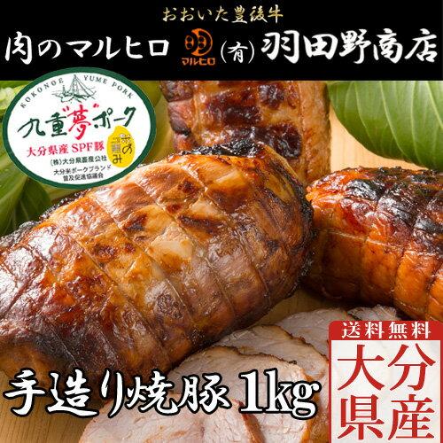 【送料無料】肉のマルヒロ 手造り焼豚 1kg 羽田野商店