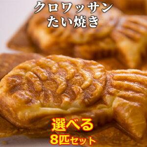 【送料無料】クロボーノたい焼き クロワッサン 選べる8匹セット CROBORNO