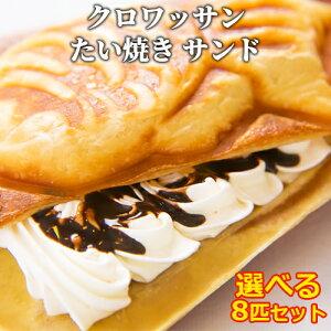 【送料無料】クロボーノたい焼き 生クリームサンド クロワッサン 選べる8匹セット CROBORNO