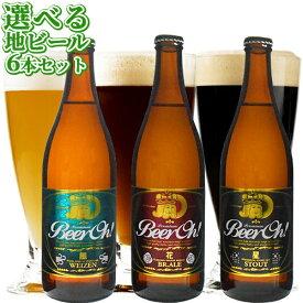 【先着4000円以上で800円OFFクーポン】【送料無料】Beer Oh! 久住高原地ビール3種から6本選べるセット 500ml×6本 くじゅう高原開発公社【ギフト可】