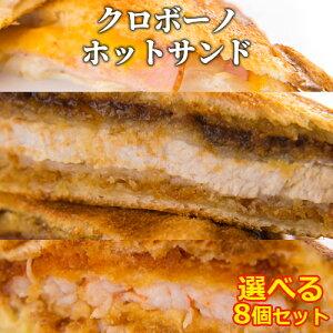 【送料無料】クロボーノ ホットサンド 惣菜パン 選べる8個セット CROBORNO