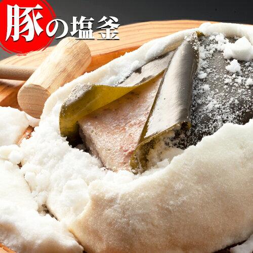 豚の塩釜 (加熱前0.7kg) 木槌付 割烹平家【送料無料】【父の日ギフトクーポン】