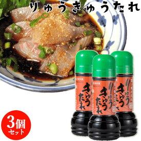 【送料無料】ユワキヤ醤油 りゅうきゅうたれ 280ml×3【お中元夏ギフトクーポン】