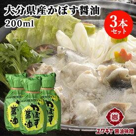 5%還元 【送料無料】ユワキヤ醤油 カボス醤油 200ml×3【ホワイトデークーポン】
