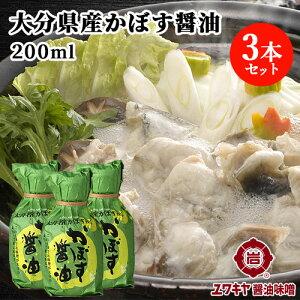 5%還元 【送料無料】ユワキヤ醤油 カボス醤油 200ml×3【お歳暮ギフトクーポン】