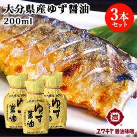 5%還元 【送料無料】ユワキヤ醤油 ゆず醤油 醤油 200ml×3【ホワイトデークーポン】