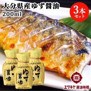 5%還元 【送料無料】ユワキヤ醤油 ゆず醤油 醤油 200ml×3【お歳暮ギフトクーポン】