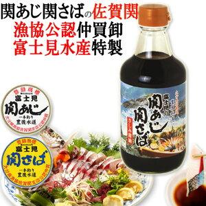 5%還元 関アジ関サバの刺身をさらに美味しく!本場豊後水道 佐賀関の富士見水産特製 富士見の さしみ醤油 360ml