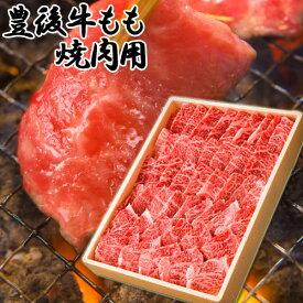 [全品ポイント5倍!]豊かな食感 豊後牛もも 焼肉用 550g まるひで 冷凍【送料無料】【お中元夏ギフトクーポン】