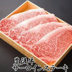 最高品質の黒毛和牛 豊後牛サーロインステーキ 180g×4枚 まるひで 冷凍【送料無料】【父の日ギフトクーポン】