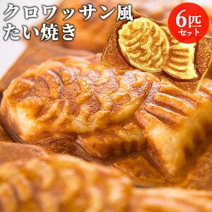 【送料無料】クロボーノたい焼き クロワッサン お試し6匹セット CROBORNO