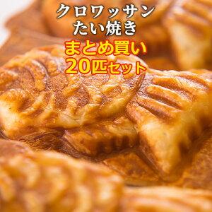 【送料無料】クロボーノたい焼き クロワッサン まとめ買い 20匹セット CROBORNO