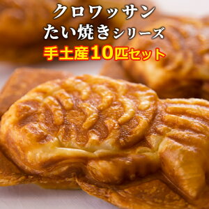 【送料無料】クロボーノたい焼き クロワッサン 手土産 10匹セット CROBORNO