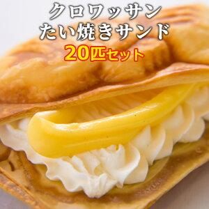 【送料無料】クロボーノたい焼き 生クリームサンド クロワッサン まとめ買い 20匹セット CROBORNO