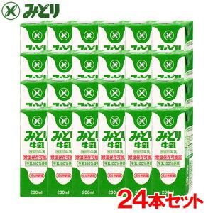 【たっぷりプレゼント付き】【送料無料】みどり牛乳 200m×24本 九州乳業