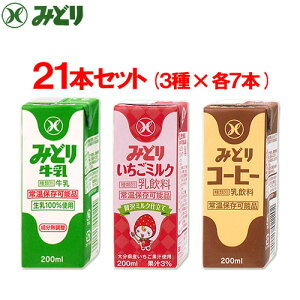 【たっぷりプレゼント付き】【送料無料】みどり牛乳(牛乳、いちごミルク、コーヒー) 各200ml 21本(3種×7本)セット 九州乳業