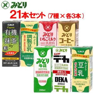 【たっぷりプレゼント付き】【送料無料】みどり牛乳 200ml 7種類21本セット 九州乳業