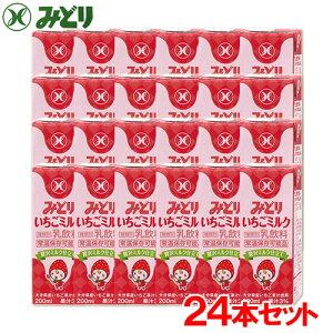 【たっぷりプレゼント付き】【送料無料】みどり いちごミルク 200ml×24本 九州乳業