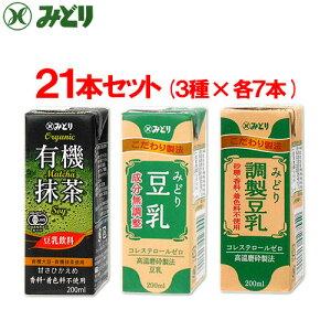 【送料無料】みどり牛乳(有機抹茶、豆乳、調整豆乳)各200ml 21本(3種×7本)セット 九州乳業