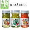 Oita Chitosemura Nousankakou additive-free citron peppers assortment pack 3packs
