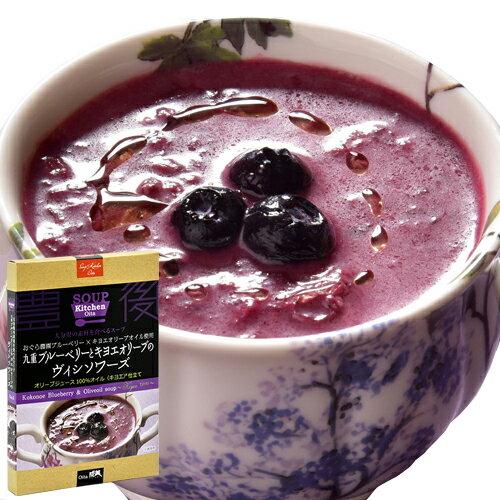 【訳あり】Oita成美 「大分県の素材を食べるスープ」 九重ブルーベリーとキヨエオリーブのヴィシソワーズ スープキッチン大分