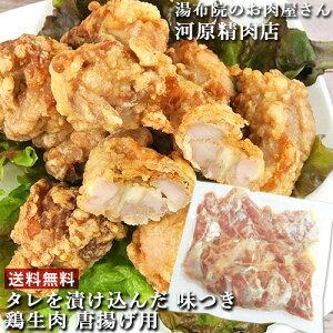 タレを漬け込んだ 味つき 鶏生肉 500g 河原精肉店 由布院 精肉店 唐揚げ用【送料無料】