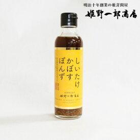 [お盆期間も営業中]姫野一郎商店 しいたけかぼすぽんず 200ml