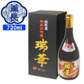 【先着4000円以上で800円OFFクーポン】クンチョウ酒造 大吟醸 瑞華 15度 720ml 清酒