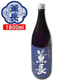 【先着4000円以上で800円OFFクーポン】クンチョウ酒造 特別純米 薫長 15度 1800ml 清酒