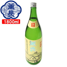 【先着4000円以上で800円OFFクーポン】クンチョウ酒造 純米 薫長 1800ml 清酒