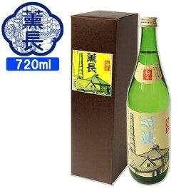 【先着4000円以上で800円OFFクーポン】クンチョウ酒造 純米 薫長 720ml 清酒