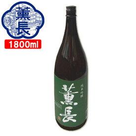 【先着4000円以上で800円OFFクーポン】クンチョウ酒造 純米吟醸 薫長 15度 1800ml 清酒