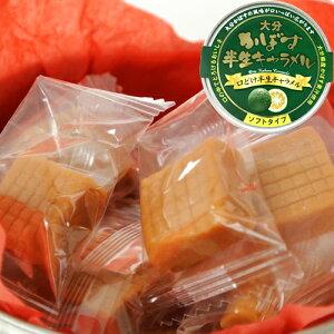 5%還元 大分かぼす 半生キャラメル 12粒入 ソフトタイプ 由布製麺【新生活応援クーポン】