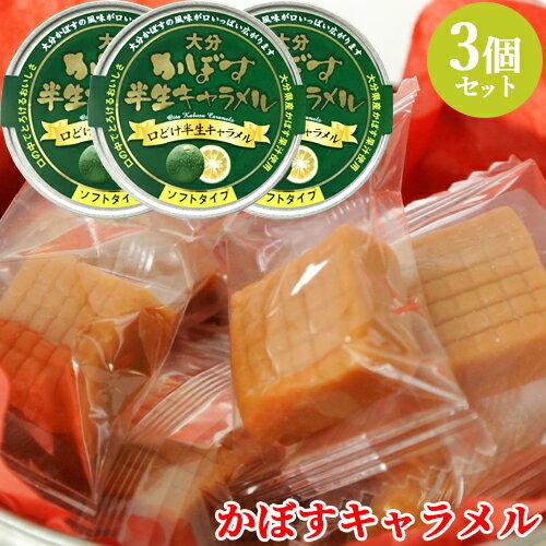 大分かぼす 半生キャラメル 12粒入×3個セット ソフトタイプ 由布製麺【送料無料】【バレンタインギフトクーポン】