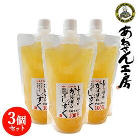 無添加 生絞り 冷凍かぼす果汁 300ml×3個セット あねさん工房【送料無料】【お中元夏ギフトクーポン】