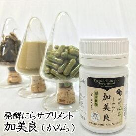 5%還元 ハヤミ産業 発酵にらカプセル 60粒【バレンタインクーポン】