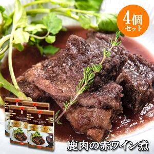 【たっぷりおまけ付き】Oita成美 「OITA GIBIER Sauvage(大分ジビエソバージュ)」 鹿肉の赤ワイン煮×4個セット【送料無料】