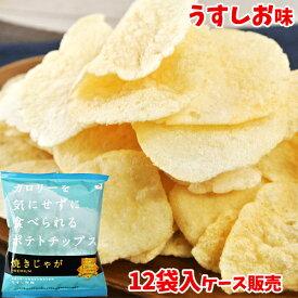 5%還元 焼きじゃが うすしお味 31g×12袋入り(ケース販売) テラフーズ【送料無料】