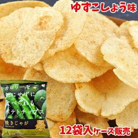 5%還元 焼きじゃが ゆずこしょう味 31g×12袋入り(ケース販売) テラフーズ【送料無料】