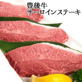 豊後牛サーロインステーキ 3枚(750g) 銀山亭【送料無料】【父の日ギフトクーポン】