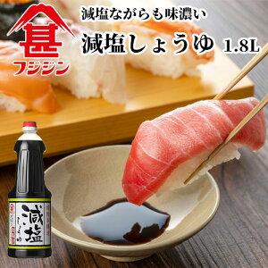 【たっぷりおまけ付き】富士甚醤油 フジジン 減塩しょうゆ 1.8L