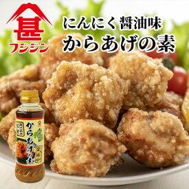 富士甚醤油 フジジン からあげの素 260ml【味覚の秋フェアクーポン】
